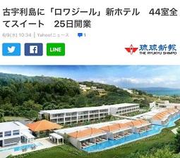 okinawa061220.jpg