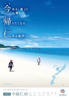 okinawa06126.jpg
