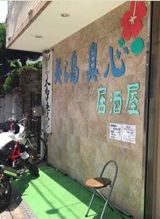okinawa062610.jpg
