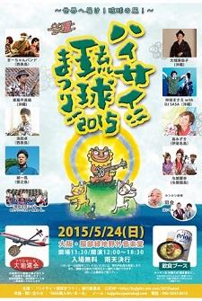 okinawa062611.jpg