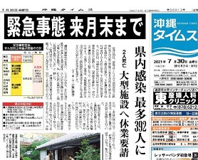 okinawa07312.jpg