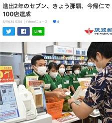 okinawa082115.jpg