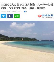 okinawa082821.jpg